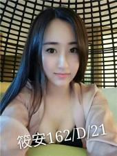 Taiwan Escort Girl Annie